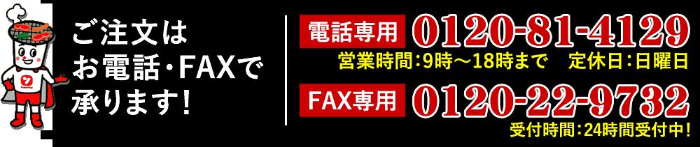 ご注文はお電話・FAXで承ります。電話専用0120-81-4129、FAX0120-22-9732