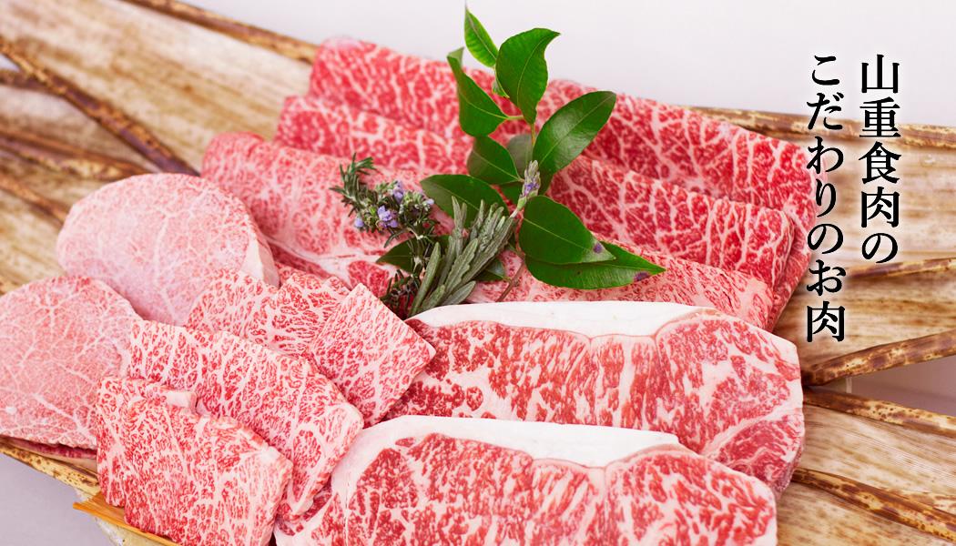 山重食肉のこだわりのお肉