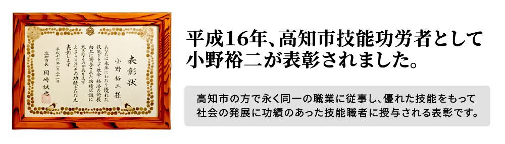 平成16年、高知市技能功労者として小野裕二が表彰されました。