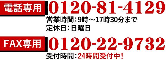 電話専用0120-81-4129、FAX0120-22-9732